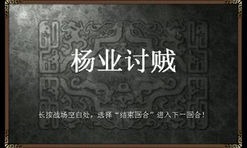 《杨家将传奇》