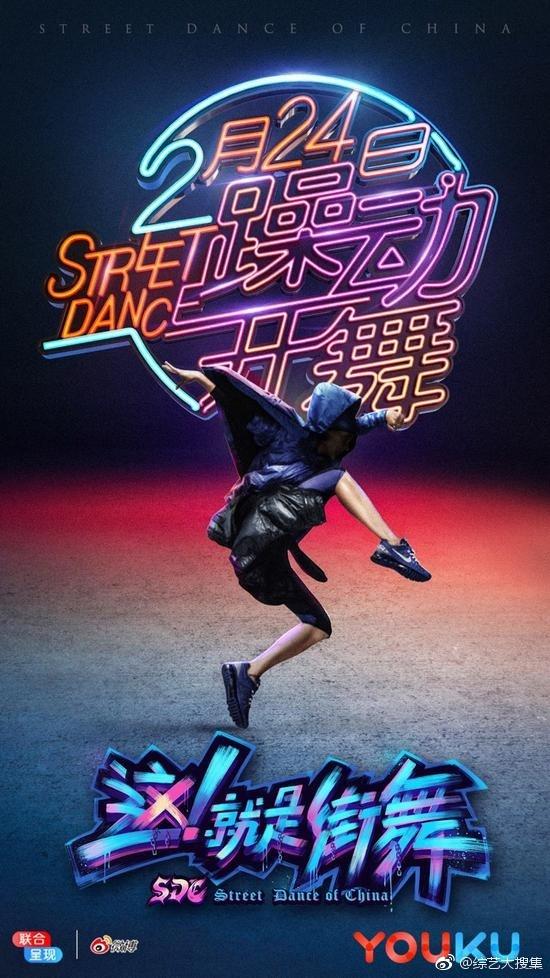 《这就是街舞-20180407~20180428》