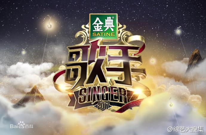 《歌手第二季-20180406~20180420》