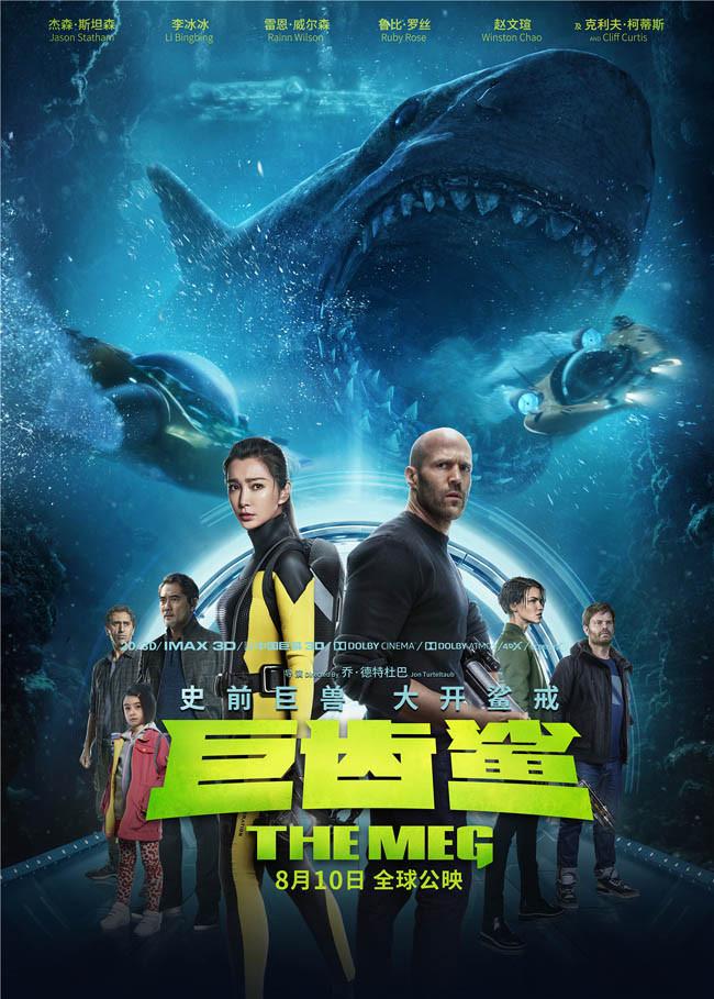 《巨齿鲨/极悍巨鲨》