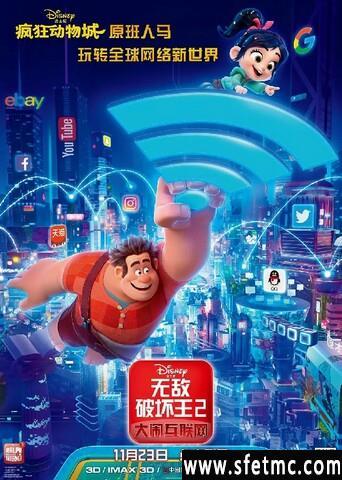 《无敌破坏王2:大闹互联网》