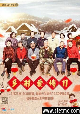 《乡村爱情11[全集]》
