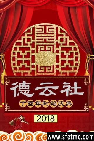 《德云社丁酉年封箱庆典2018》