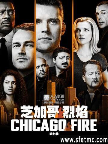 《芝加哥烈焰[第七季18]》