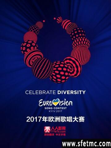 《2018年欧洲歌唱大赛》
