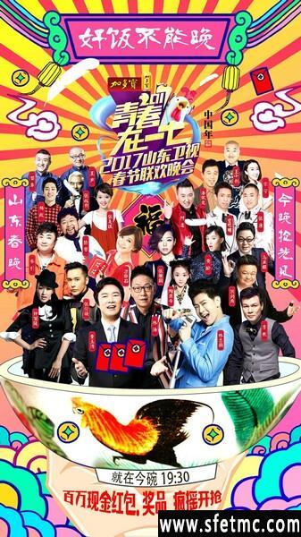 《山东卫视2017春节联欢晚会》