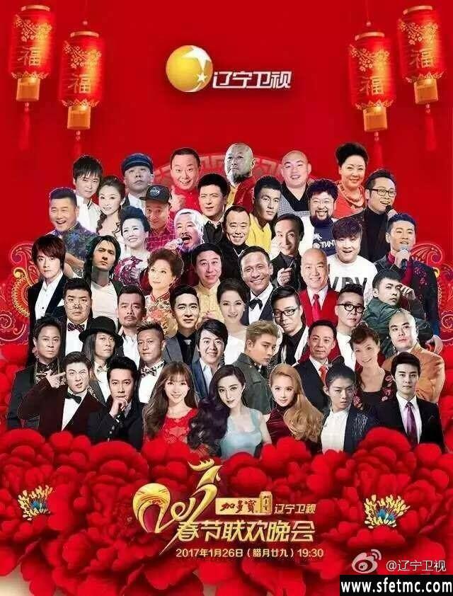《辽宁卫视2017春节联欢晚会》