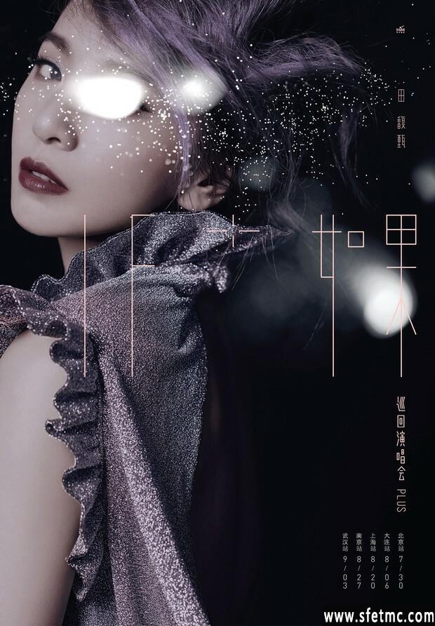 《如果·田馥甄巡回演唱会》