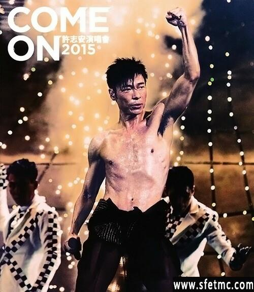 《Come On许志安演唱会2015》