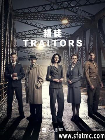 《叛徒[第一季06]》