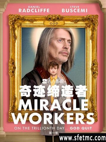 《奇迹缔造者[第一季全]》
