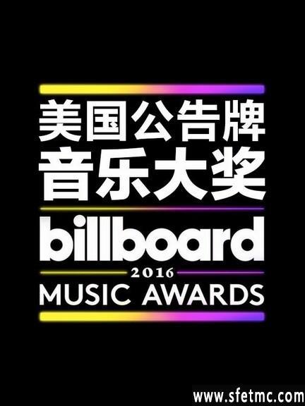 《2016美国公告牌音乐大奖》