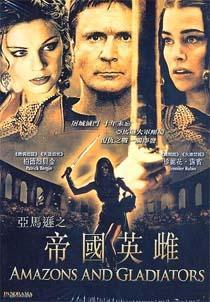 帝国女角斗士